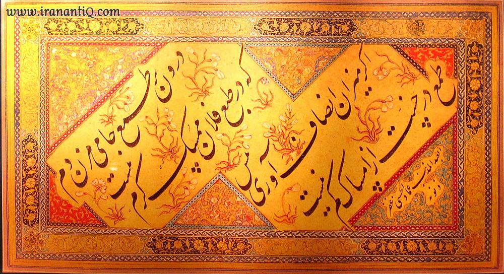 nastaliq persian caligraphy