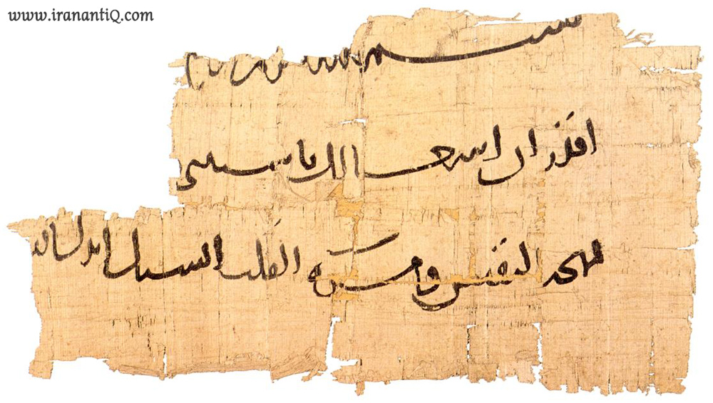 papyrus thuluth