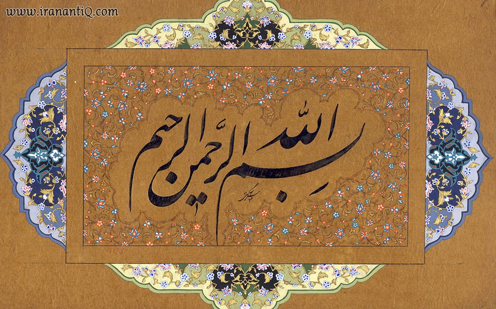 تذهیب به نام خدا ، بسم اله الرحمان الرحیم