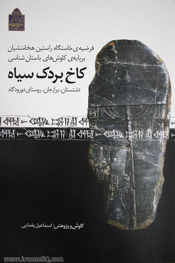 کتاب کاخ بردک سیاه ، نوشته اسماعیل یغمایی