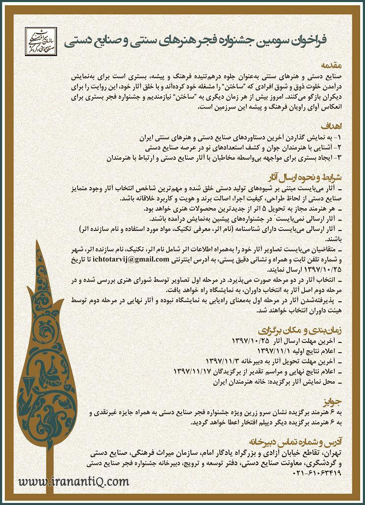 پوستر فراخوان سومین جشنواره فجر هنرهای سنتی و صنایع دستی