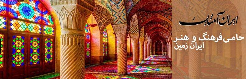 ایران آنتیک حامی فرهنگ و هنر
