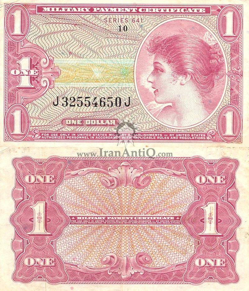1 دلار نظامی - سری 641