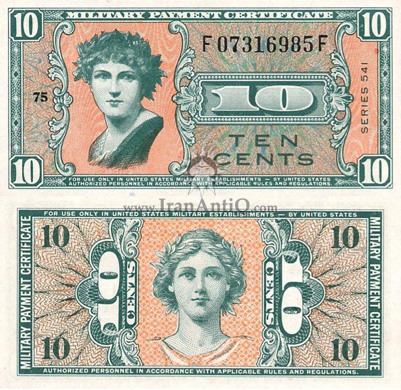 10 سنت نظامی - سری 541