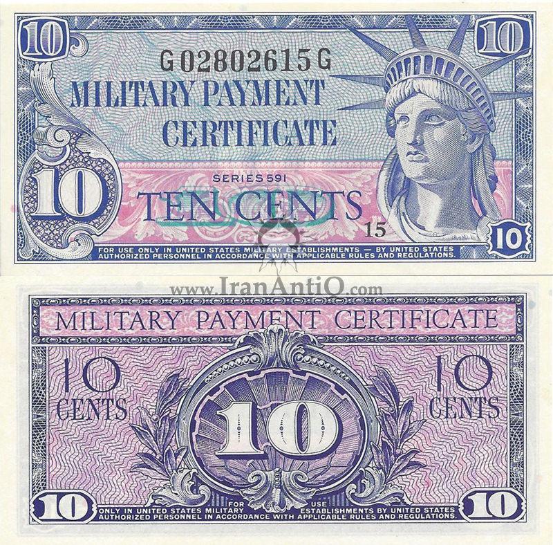 10 سنت نظامی - سری 591
