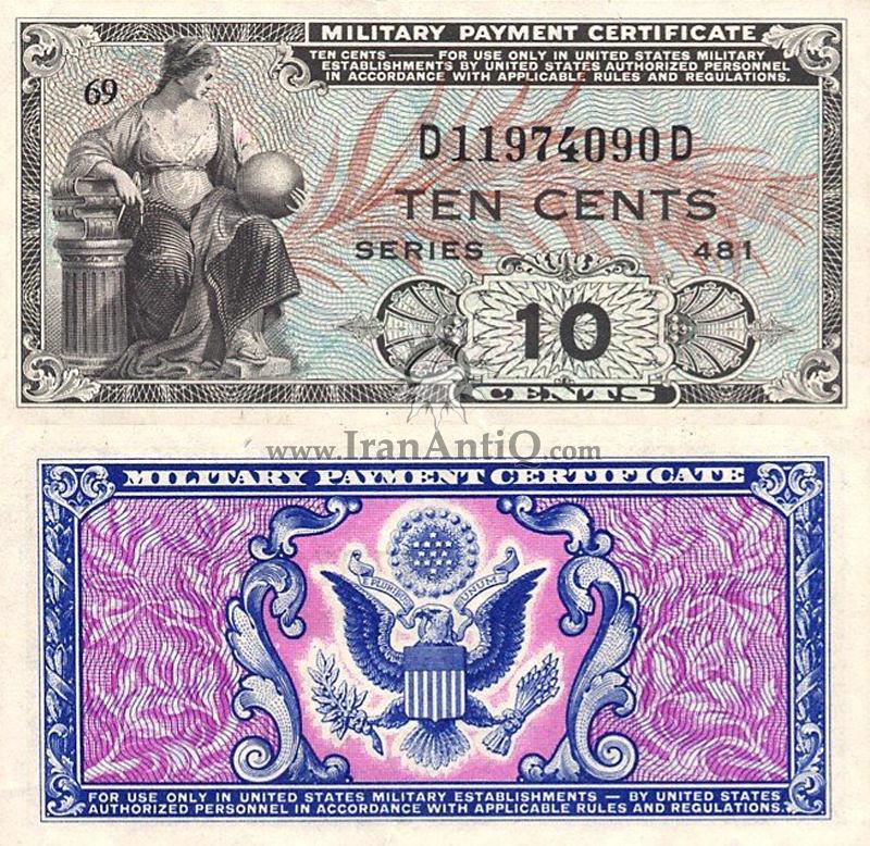 10 سنت نظامی - سری 481