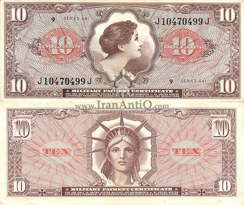 10 دلار نظامی - سری های 641 و 651