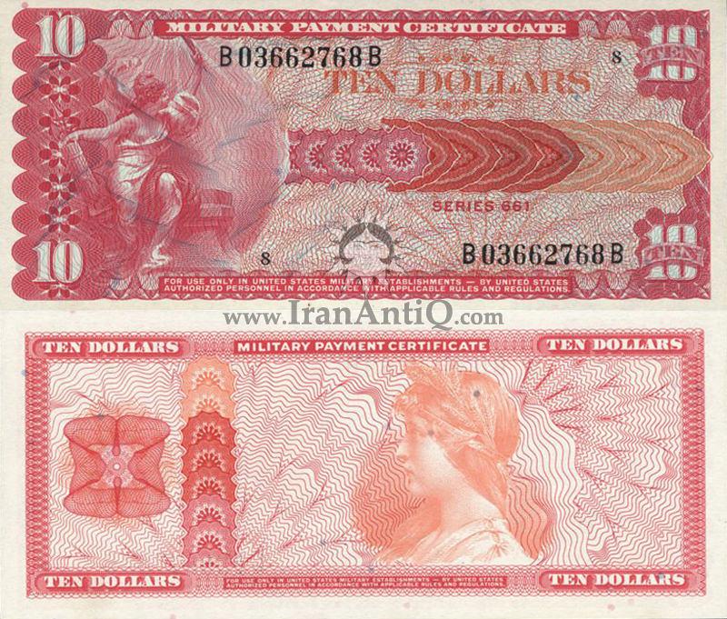 10 دلار نظامی - سری 661