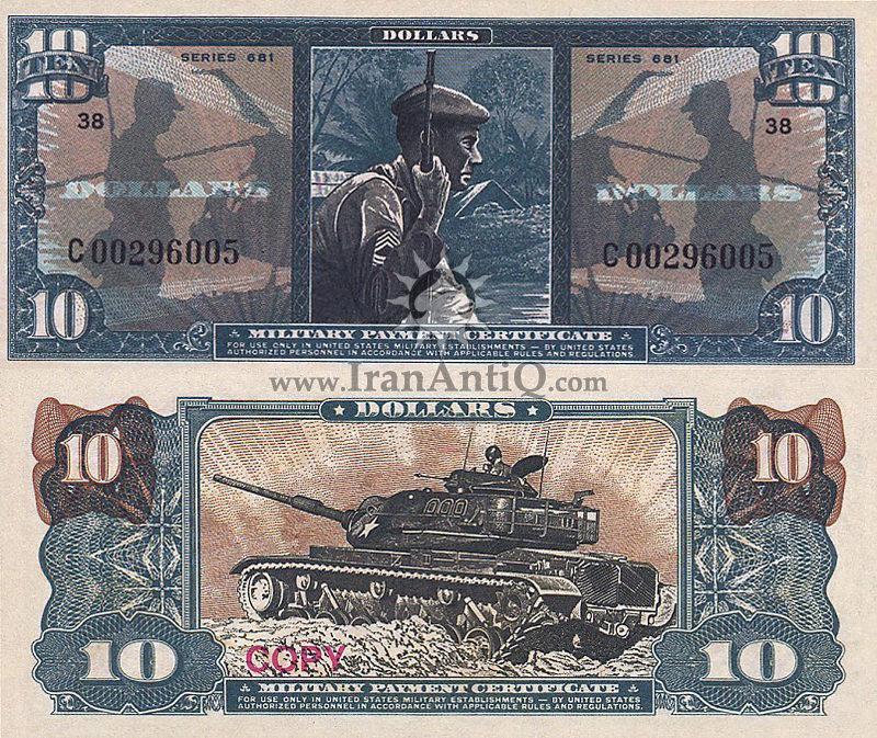10 دلار نظامی - سری 681
