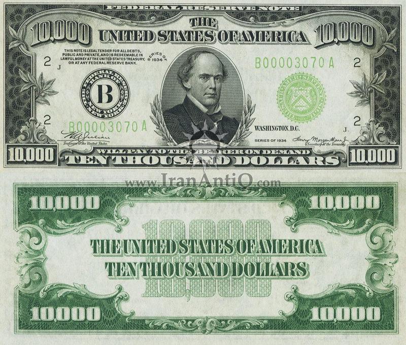 10000 دلار سری فدرال رزرو - مُهر سبز