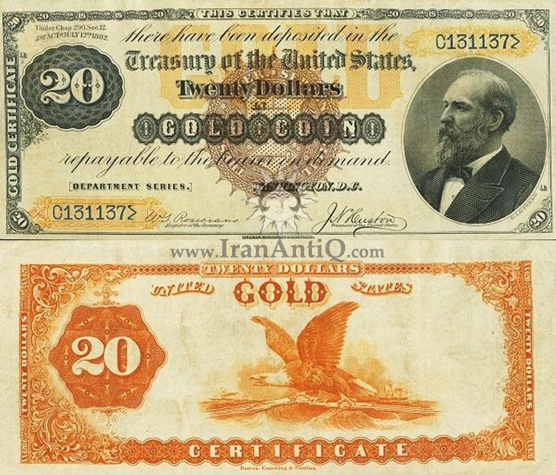 20 دلار سری گواهی طلا - جیمز گارفیلد