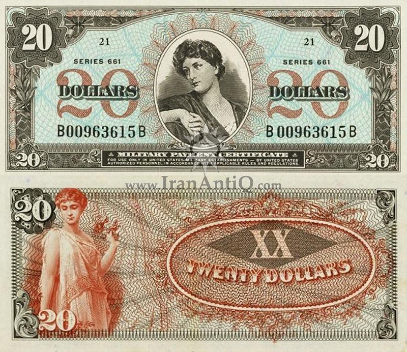 20 دلار نظامی - سری 661