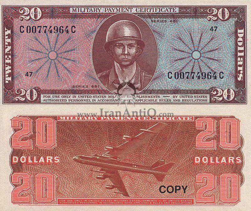 20 دلار نظامی - سری 681