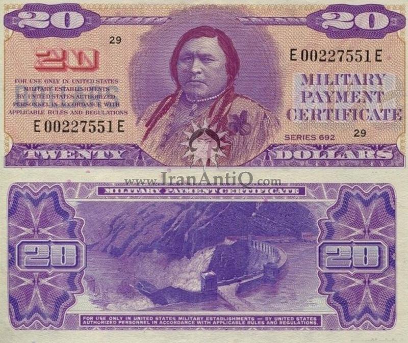 20 دلار نظامی - سری 692