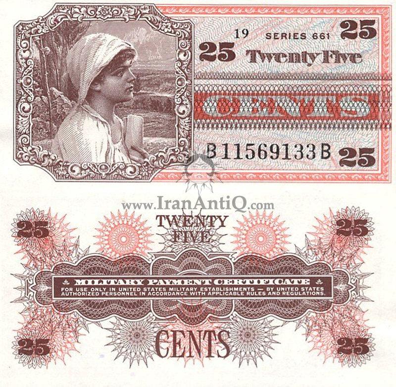 25 سنت نظامی - سری 661