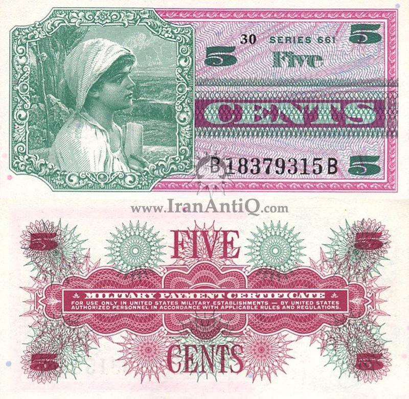 5 سنت نظامی - سری 661