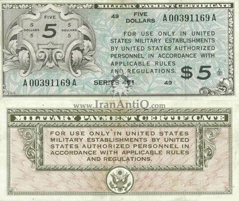 5 دلار نظامی - سری های 461 و 471