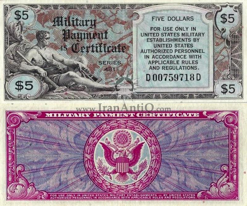 5 دلار نظامی - سری 481