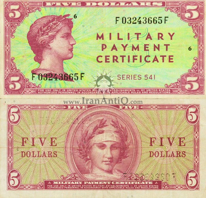 5 دلار نظامی - سری های 541 و 691