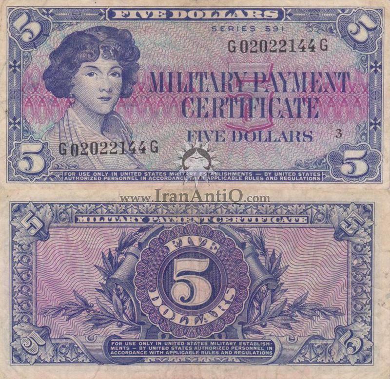 5 دلار نظامی - سری 591