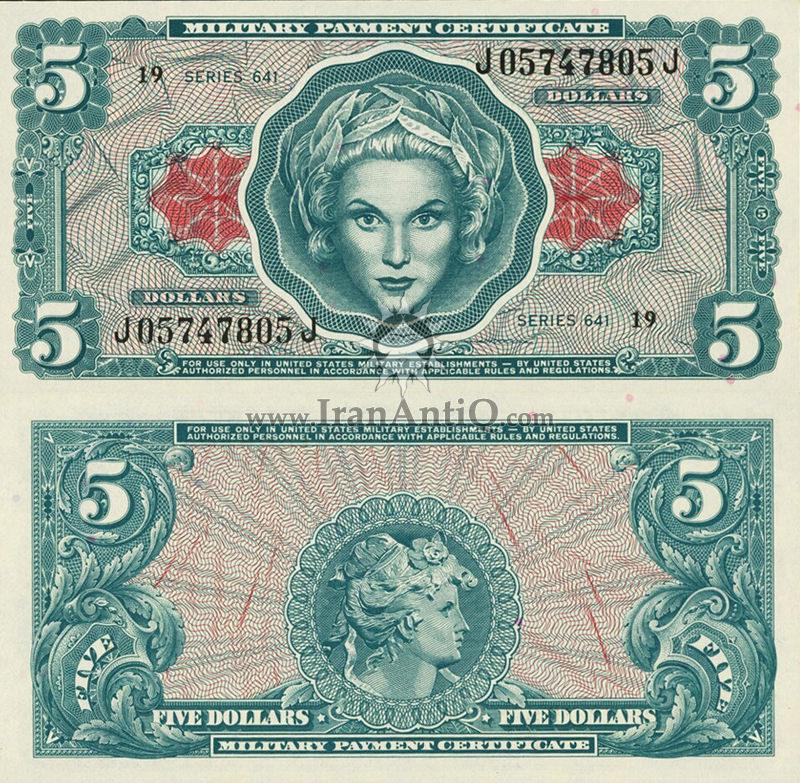 5 دلار نظامی - سری 641