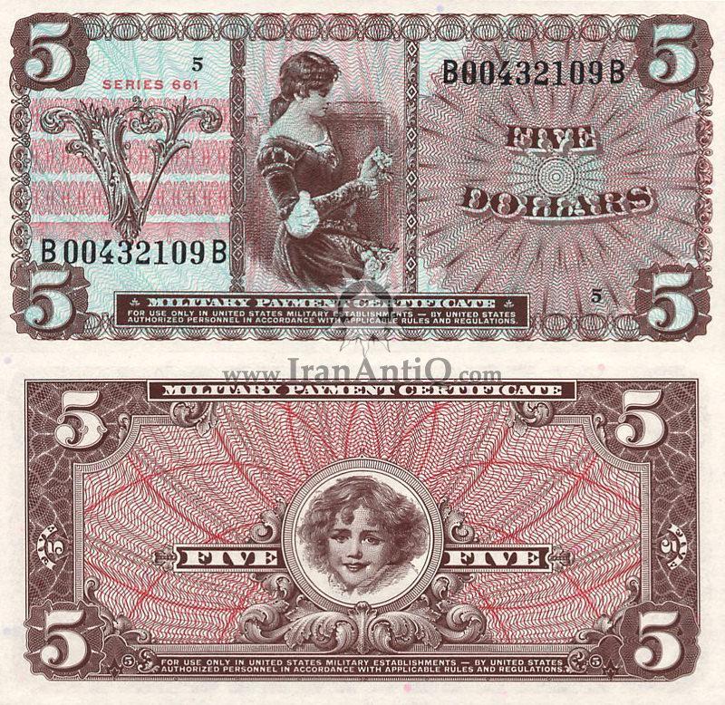 5 دلار نظامی - سری 661