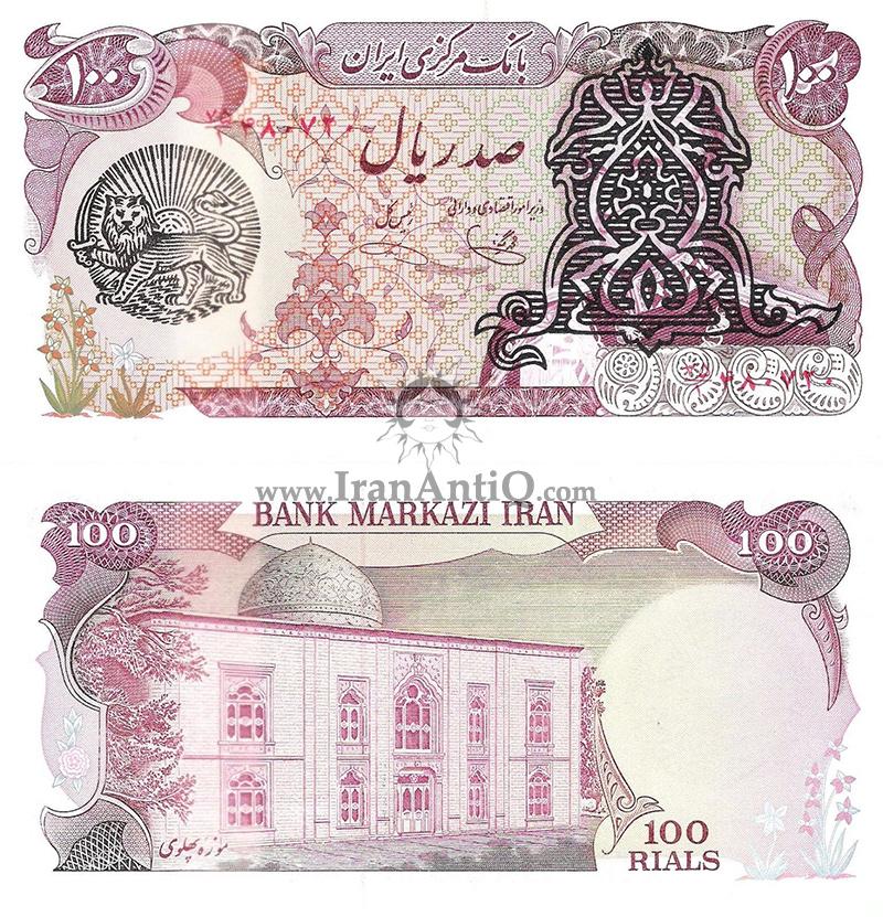 اسکناس 100 ریال (یکصد ریال) جمهوری اسلامی ایران - IR Iran 100 rials banknote