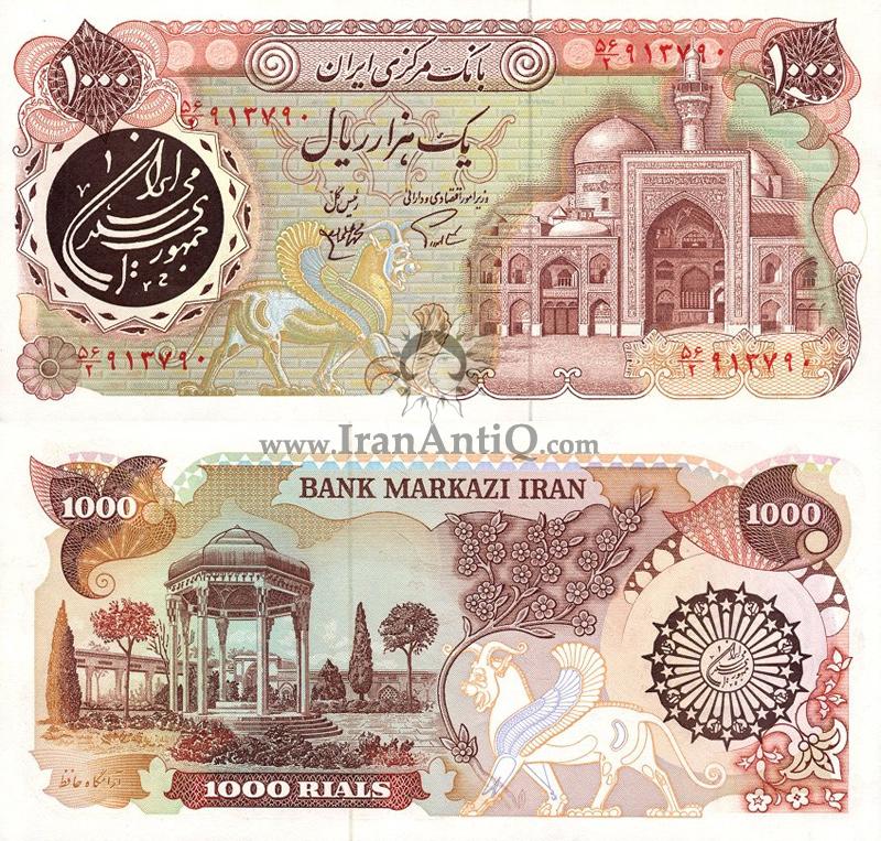 اسکناس 1000 ریال (یک هزار ریال) جمهوری اسلامی ایران - IR Iran 1000 rials banknote