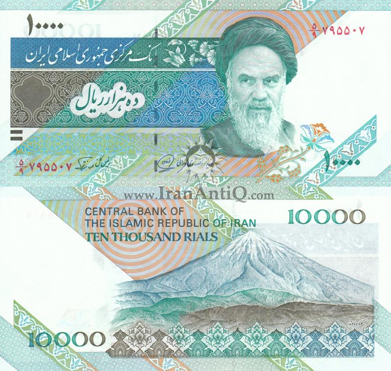 اسکناس 10000 ریال (ده هزار ریال) جمهوری اسلامی ایران - IR Iran 10000 rials banknote