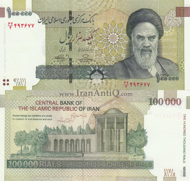 اسکناس 100000 ریال (یکصد هزار ریال) جمهوری اسلامی ایران - IR Iran 100000 rials banknote