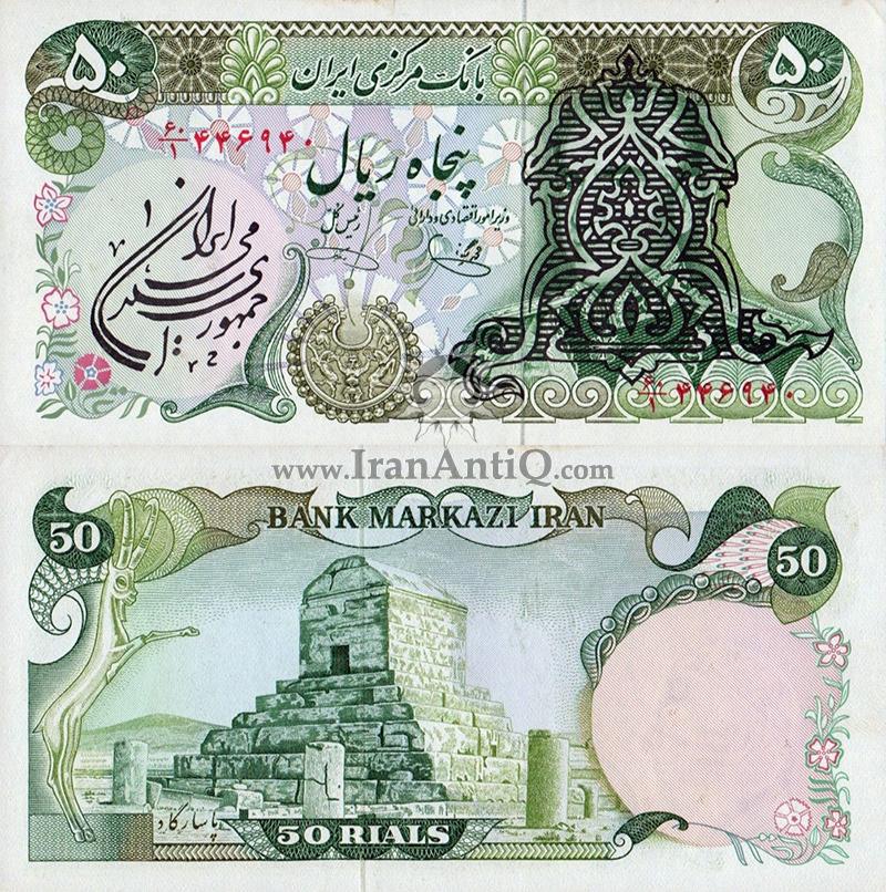 اسکناس 50 ریال (پنجاه ریال) جمهوری اسلامی ایران - IR Iran 50 rials banknote