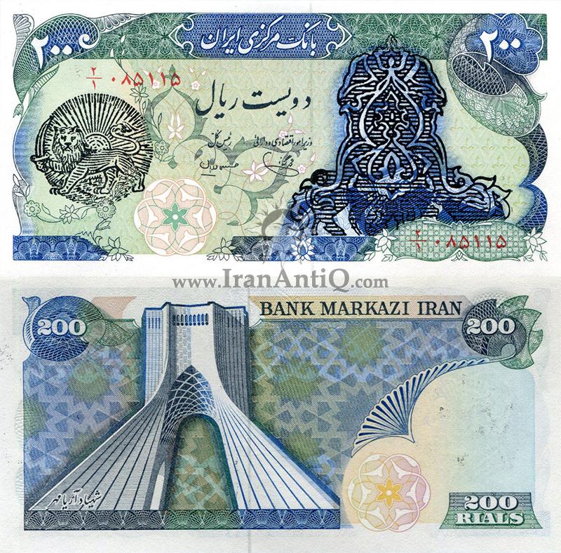 اسکناس 200 ریال (دویست ریال) جمهوری اسلامی ایران - IR Iran 200 rials banknote