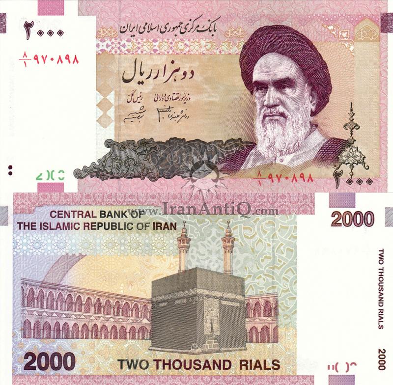 اسکناس 2000 ریال (دو هزار ریال) جمهوری اسلامی ایران - IR Iran 2000 rials banknote