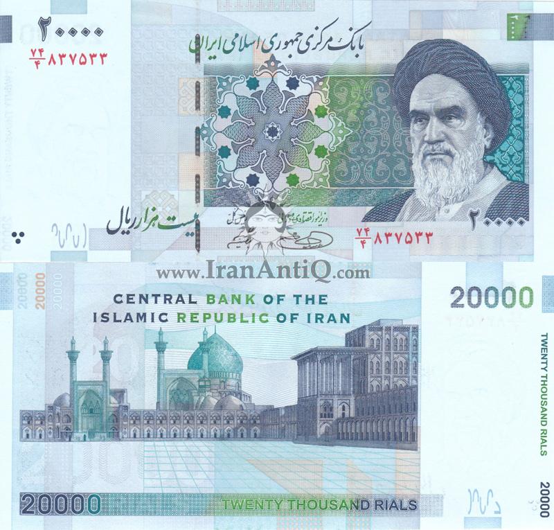اسکناس 20000 ریال (بیست هزار ریال) جمهوری اسلامی ایران - IR Iran 20000 rials banknote