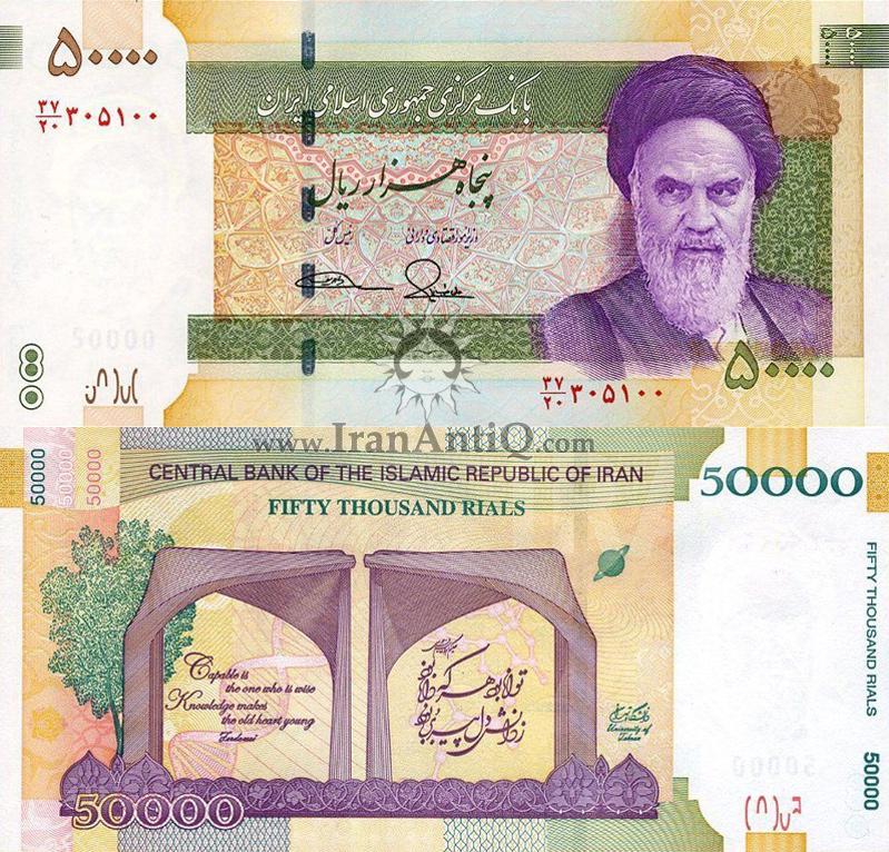 اسکناس 50000 ریال (پنجاه ریال) جمهوری اسلامی ایران - IR Iran 50000 rials banknote