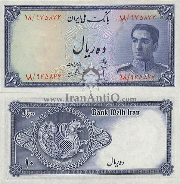 اسکناس 10 ریال (ده ریال) محمد رضا شاه پهلوی - Iran 10 rials banknote