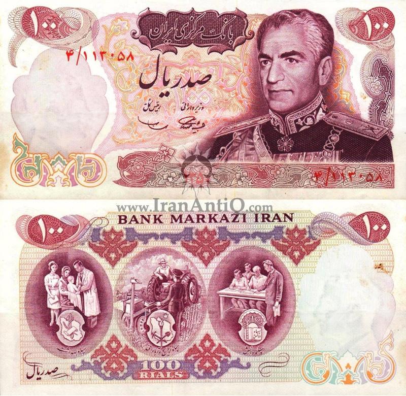 اسکناس 100 ریال (یکصد ریال) محمد رضا شاه پهلوی - Iran Pahlavi II 100 rials banknote