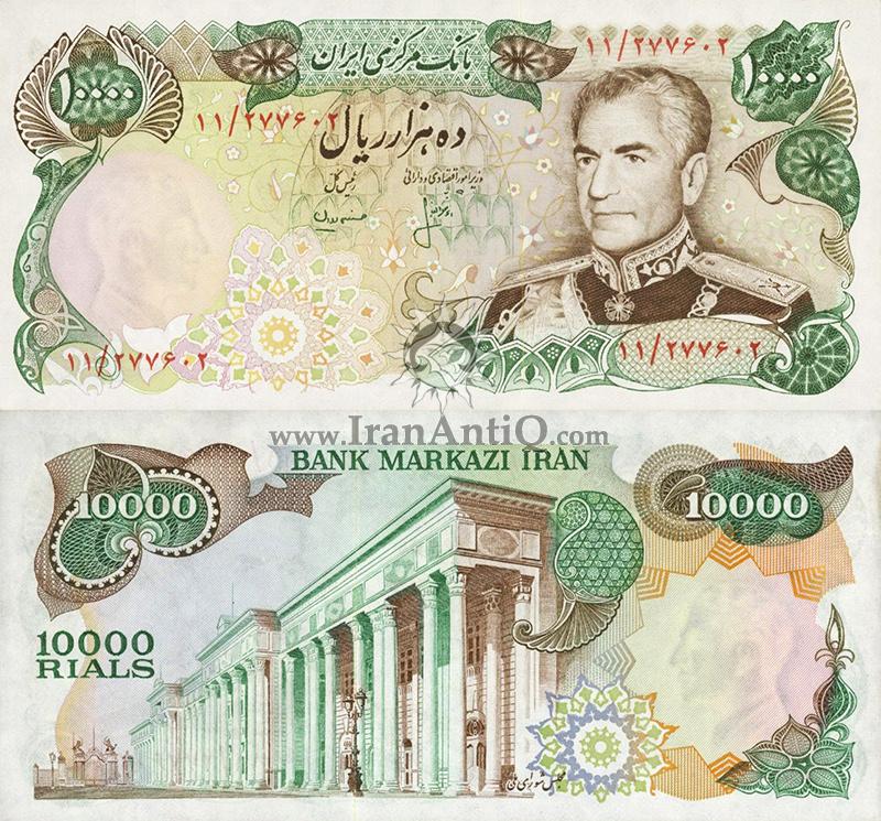 اسکناس 10000 ریال (ده هزار ریال) محمد رضا شاه پهلوی - Iran Pahlavi 10000 rials banknote