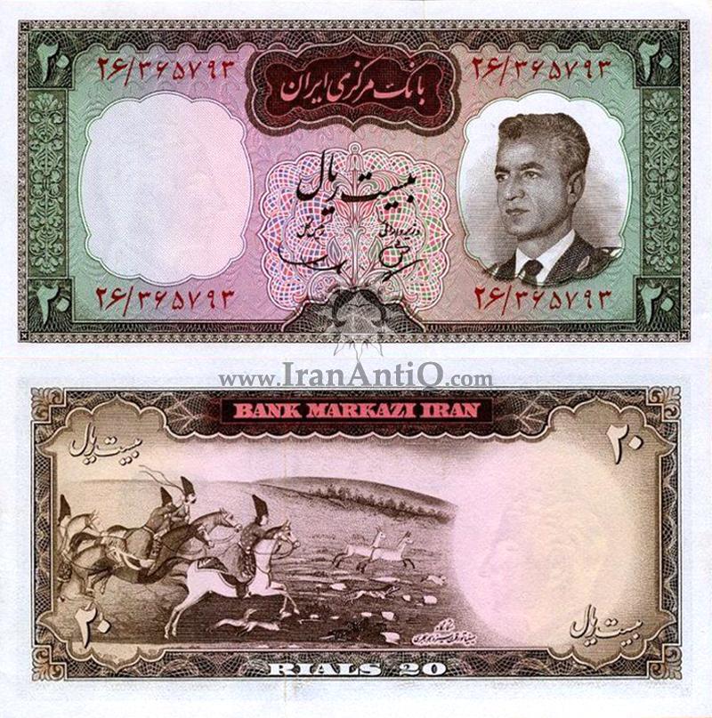 اسکناس 20 ریال (بیست ریال) محمد رضا شاه پهلوی - Iran 20 rials banknote pahlavi II