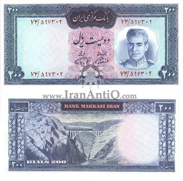 اسکناس 200 ریال (دویست ریال) محمد رضا شاه پهلوی - Iran Pahlavi II 200 rials