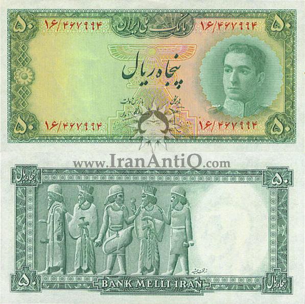 اسکناس 50 ریال (پنجاه ریال) محمد رضا شاه پهلوی - Iran Pahlavi II 50 rials banknote