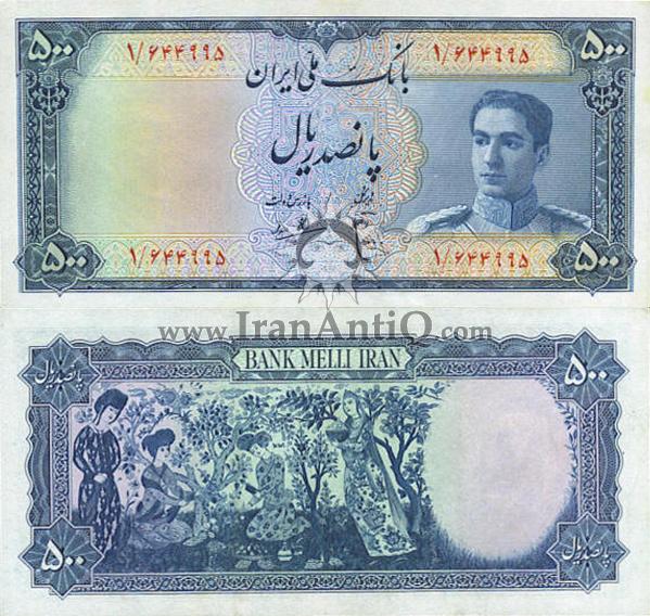 اسکناس 500 ریال (پانصد ریال) محمد رضا شاه پهلوی - Iran Pahlavi II 500 rials banknote