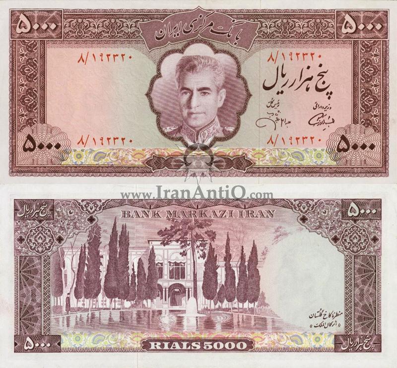 اسکناس 5000 ریال (پنج هزار ریال) محمد رضا شاه پهلوی - Iran Pahlavi II 5000 rials banknote
