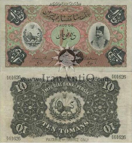 اسکناس ده تومان سری یکم ناصرالدین شاه قاجار - Iran Qajar 10 Toman Banknote