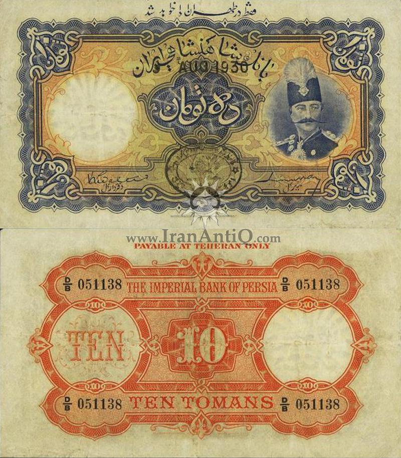 اسکناس ده تومان سری دوم ناصرالدین شاه قاجار - Iran Qajar 10 Toman Banknote