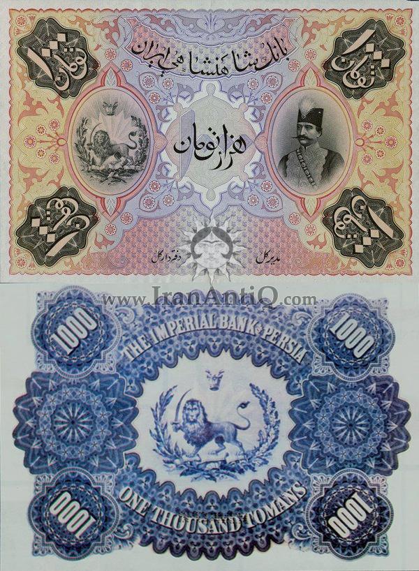 اسکناس 1000 تومان (یک هزار تومان) ناصرالدین شاه قاجار - Iran 1000 Toman banknote