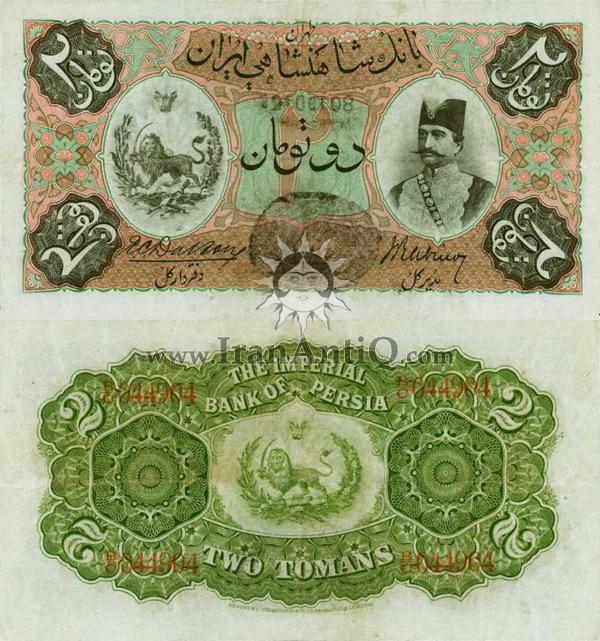 اسکناس دو تومان سری یکم ناصرالدین شاه قاجار - Iran Qajar 2 Toman Banknote