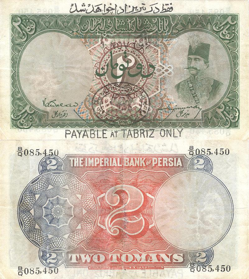اسکناس دو تومان سری دوم ناصرالدین شاه قاجار - Iran Qajar 2 Toman Banknote