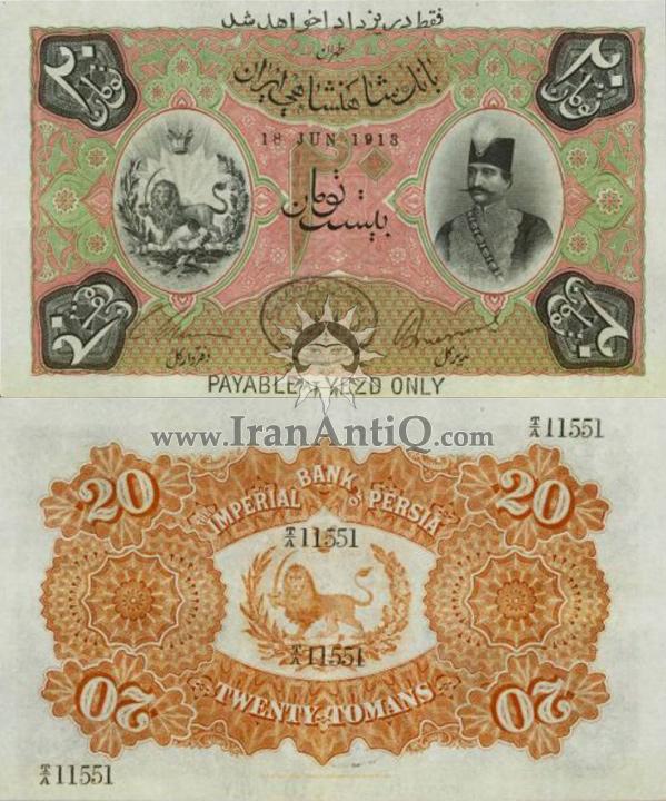 اسکناس 20 تومان ناصرالدین شاه قاجار - Iran Qajar 20 toman banknote