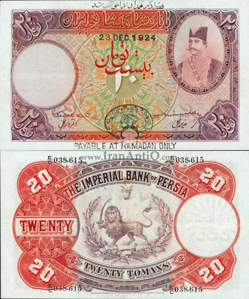 اسکناس بیست تومان ناصرالدین شاه قاجار - Iran Qajar 20 toman banknote